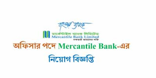 Mercantile Bank Limited Job Circular 2019 Image