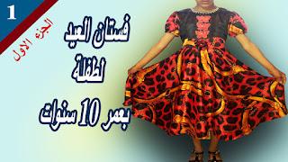 خياطة وتفصيل فستان جميل للعيد لطفلة بعمر 10 سنوات بدون تكلفة