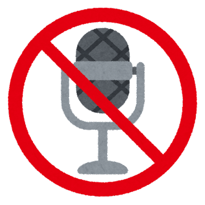 録音禁止のマーク