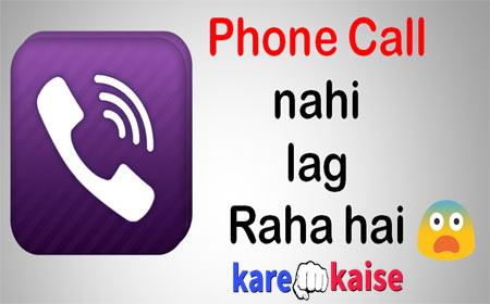 phone-call-nahi-lag-raha-hai-kya-kare