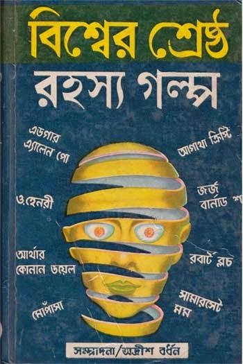 Bishwer Shreshtha Rahasya Golpo edited by Adris Bardhan