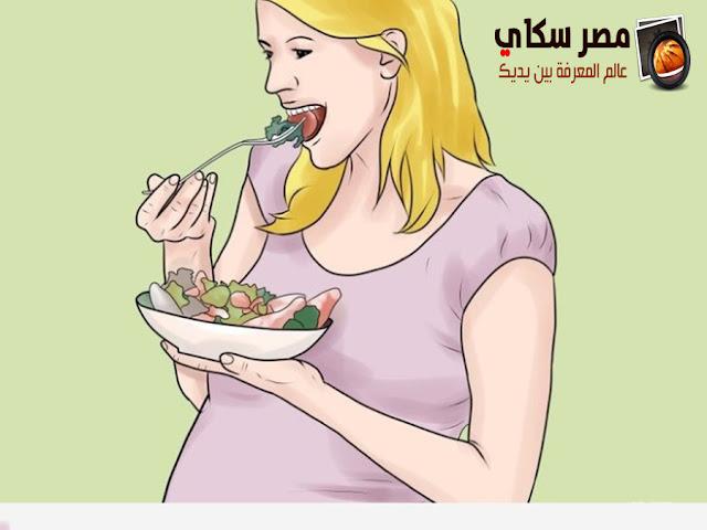 كيفية غذاء المرأة الحامل فى بداية الحمل Pregnant food