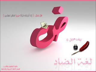Kosakata Bahasa Arab Bermain di Sekolah