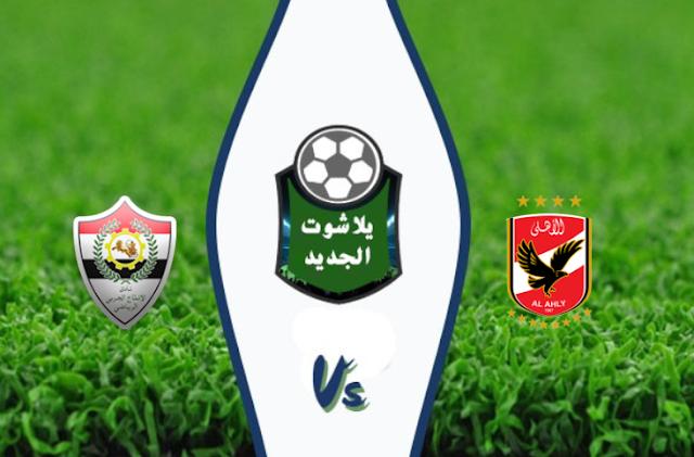 نتيجة مباراة الاهلي والانتاج الحربي اليوم الجمعة 14 اغسطس 2020 الدوري المصري