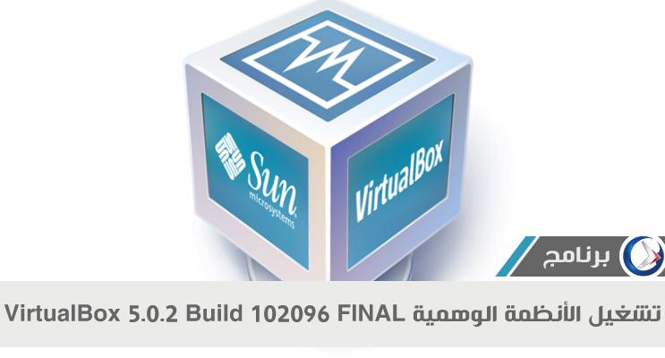 برنامج تشغيل الانظمة الوهمية VirtualBox 5.0.2 build 102096 final