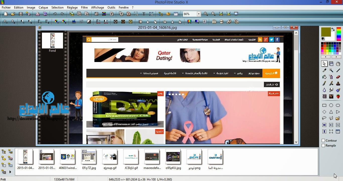 تحميل برنامج  PhotoFiltre Studio X
