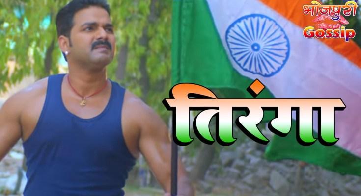 Pawan Singh, Madhu Sharma, Samir Aaiftab New Upcoming movie Tiranga 2020 - 2021 wiki, Shooting, release date, Poster, pics news info