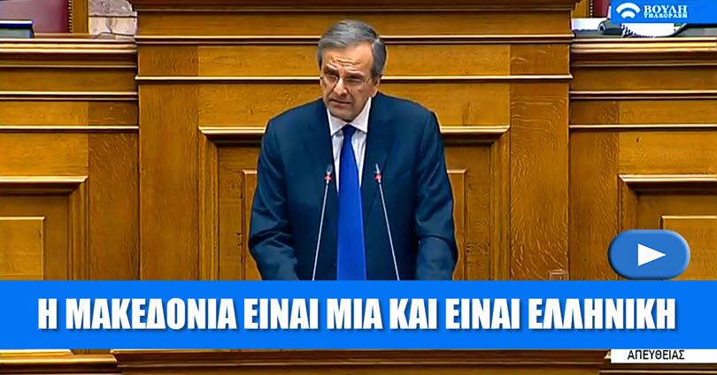 Σαμαράς - Η Μακεδονία Είναι Μία Και Ελληνική