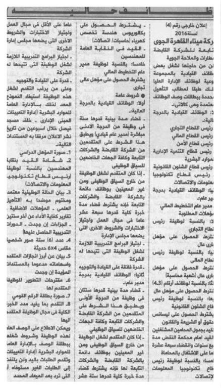 مسابقة وظائف شركة ميناء القاهرة 1.jpg