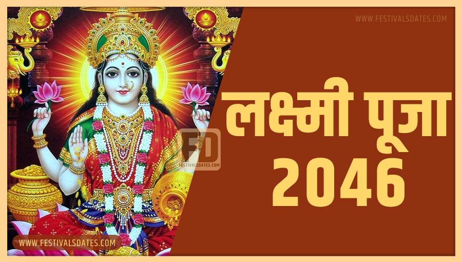 2046 लक्ष्मी पूजा तारीख व समय भारतीय समय अनुसार