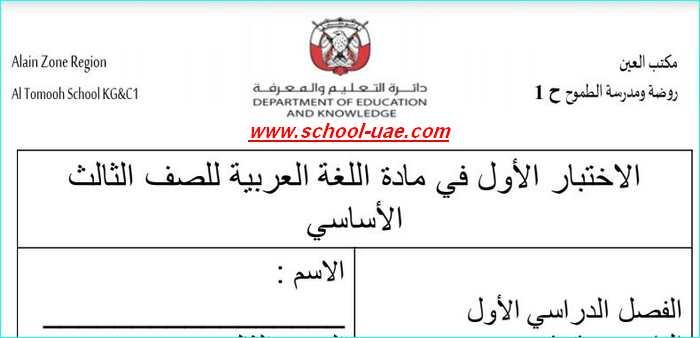 امتحانات لغة عربية للصف الثالث الفصل الاول - مدرسة الامارات