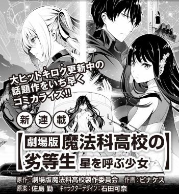 Película de Mahouka Koukou no Rettousei tendrá manga