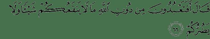Surat Al Anbiya Ayat 66