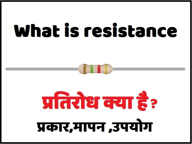 Resistance क्या है? या प्रतिरोध क्या है?