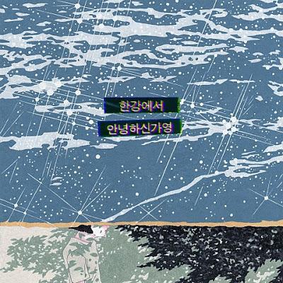 Hello Gayoung - 한강에서.mp3
