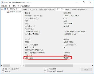 REALTEK USB Wireless LAN Utility Status
