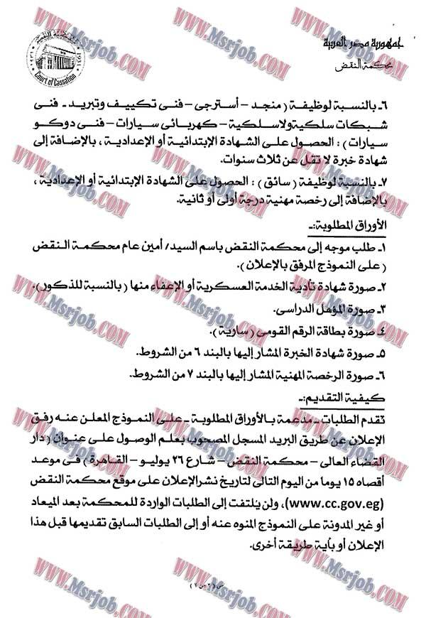 وظائف دار القضاء العالى - محكمة النقض - اعلان رقم 1 لسنة 2017