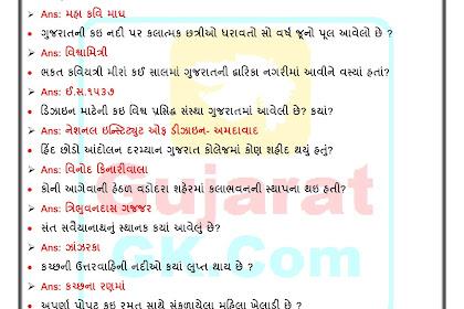 Gujarat Gk Quiz 05 IMP General Knowledge 05 Image