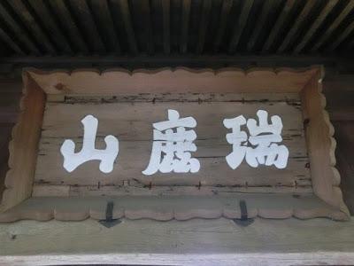 円覚寺総門の額
