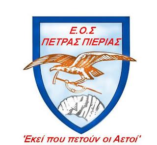 Ε.Ο.Σ. Πέτρας Πιερίας - Δελτίο τύπου Φεβρουάριου 2017.