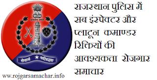 राजस्थान पुलिस में सब इंस्पेक्टर और प्लाटून कमाण्डर रिक्तियों की आवश्यकता रोजगार समाचार