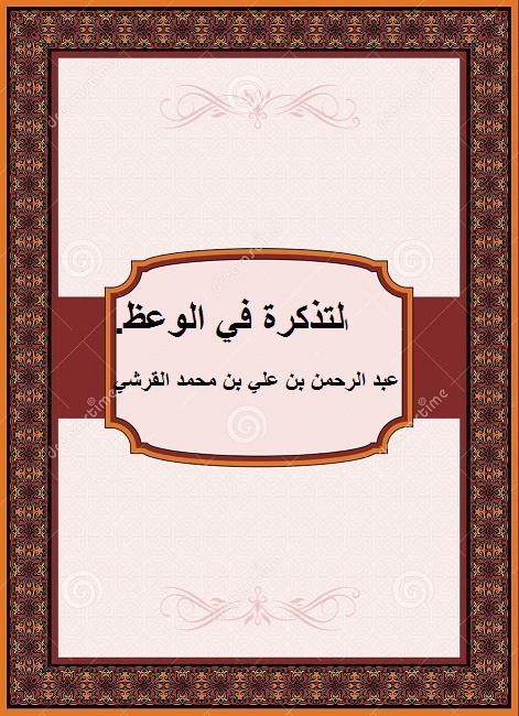 التذكرة في الوعظ. عبد الرحمن بن علي بن محمد القرشي