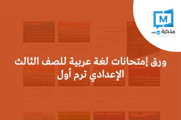 ورق امتحانات لغة عربية للصف الثالث الإعدادي ترم أول