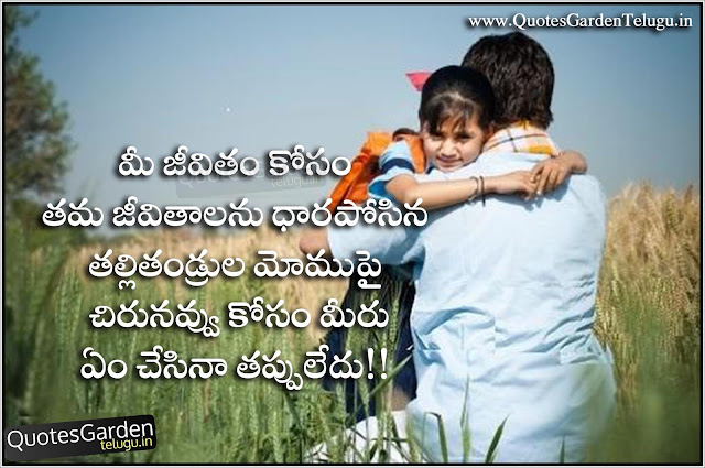 Inspirational Telugu Quotes for students