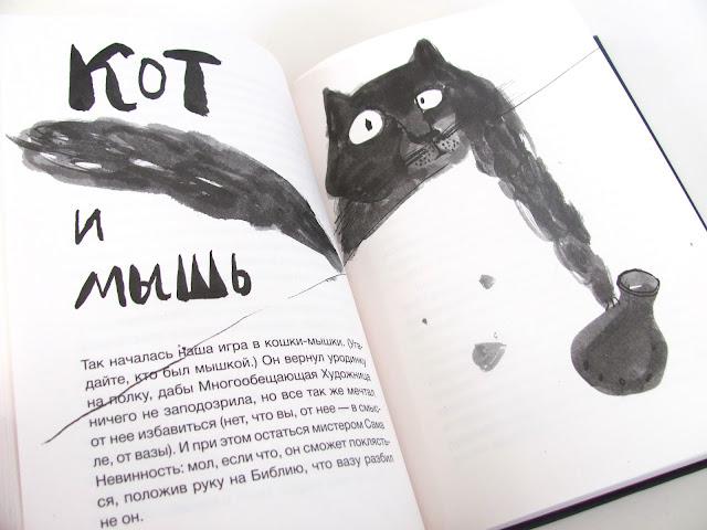Книга про кота