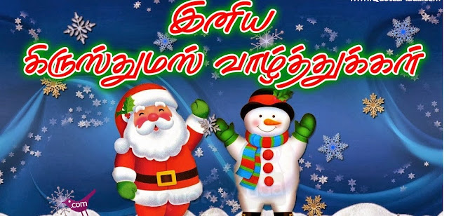 Merry Christmas Messages in Tamil & Messages,Wishes in Portuguese Language & SMS Wishes For Boss And Client