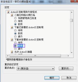 下載未簽署的 ActiveX 控制項