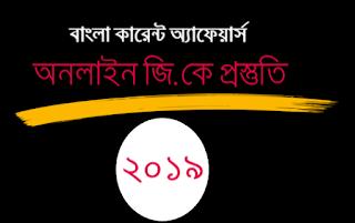 Current Affairs GK  2019 in Bengali Online Practice  SET-1