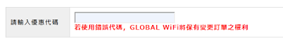 【GLOBAL WiFi】優惠券/折價券/折扣碼/coupon