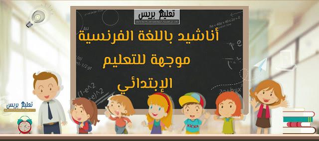 أناشيد باللغة الفرنسية موجهة للتعليم الإبتدائي