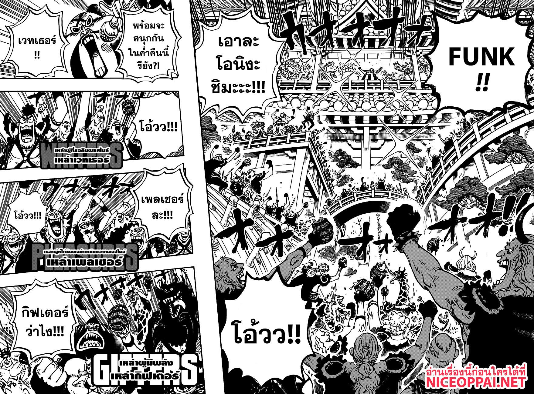 อ่านการ์ตูน One Piece ตอนที่ 978 หน้าที่ 12