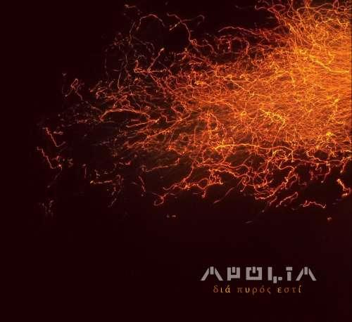 "APOLIA: Lyric video για το νέο κομμάτι ""Βυθός με μουσική"""