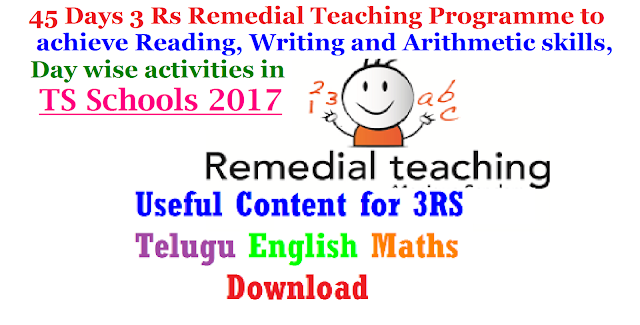 45 Days 3Rs Remedial Teaching Programme Day Wise Activities, Subject wise Action Plan TS Schools 2017| 45 Days Programme to improve Reading and Writing skills in English| 45 Days 3Rs Remedial teaching Programme for Students Learning levels improving in TS Schools ,Students Learing Levels Improvement Programme| Remedial Teaching Programme Day wise activities ,Remedial Teaching material,Teacher Handbooks and student workbooks for remedial teaching| Subject wise remedial teaching material|3 Rs remedial teaching programme in schools| Telugu 3Rs remedial teaching activities|maths 3Rs remedial teaching activities| English 3Rs remedial teaching activities Useful Content by SCERT for 3RS Telugu English Maths Download for Badi Bata Remedial Teaching| Remedial Teaching Useful Content for 3RS Telugu English Maths | Badi bata Programme Hand Books prepared by SCERT for Telugu English Mathematics 3RS Programme | Work Sheets and Useful Material For Teachers to Implement Remedial Teaching in Primary Classes Download | Download Useful Content for Imlementation of 3RS Programme | Badi Bata Remedial Teaching Useful Content by SCERT for 3RS Telugu English Maths Download badi-bata-remedial-teaching-useful-content-hand-books-work-sheets-telugu-english-maths-3rs-programme-download/2017/03/45-days-3rs-remedial-teaching-programme-badi-bata-remedial-teaching-useful-content-hand-books-work-sheets-telugu-english-maths-3rs-programme-download.html