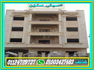 اسعار-حجر-هاشمى-مصر