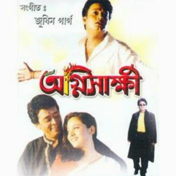 assamese movie songs-agnishakshi