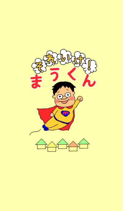 Go! Mr. Mau