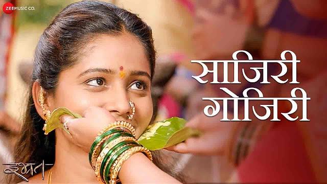 Sajiri Gogiri Lyrics in Marathi - Ibhrat | Bela Shende