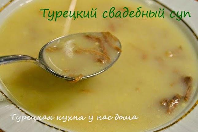 наваристый суп с мясом по-турецки