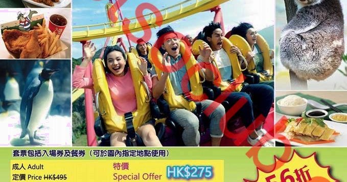 工聯會:海洋公園套票 入場券+餐券 56折優惠(指定日子 9月至12月) ( Jetso Club 著數俱樂部 )