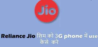 how-to-use-jio-sim-in-hindi