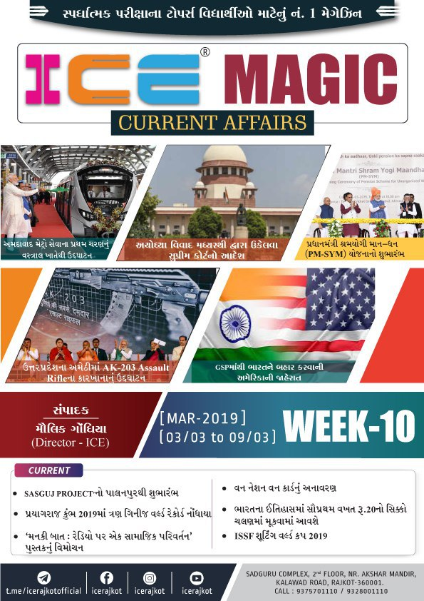 ICE Current Affairs PDF ICE Rajkot weekly Current Pdf Download 10
