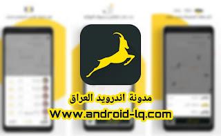 تنزيل تطبيق Taxi Reem اخر اصدار مجانا للاندرويد رابط مباشر