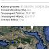 Σεισμός στη Χαλκίδα - Ταρακουνήθηκε και η Αθήνα