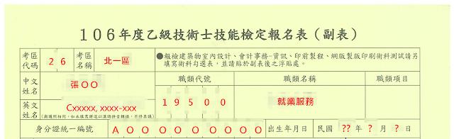 如何填寫就業服務乙級報名表副表