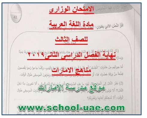 الامتحان الوزارى لغة عربية للصف الثالث نهاية الفصل الدراسى الثانى 2019