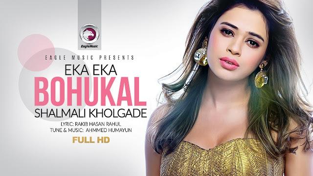 Eka Eka Bohukal Lyrics